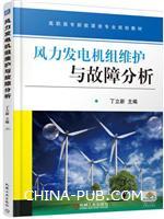 风力发电机组维护与故障分析