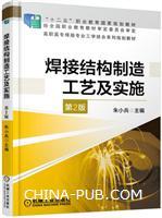 焊接结构制造工艺及实施 第2版