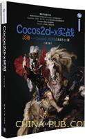Cocos2d-x实战:JS卷――Cocos2d-JS开发(第2版)(清华游戏开发丛书)