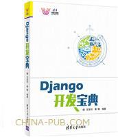 Django开发宝典(清华科技大讲堂)