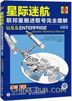 星际迷航 联邦星舰进取号完全图解(第2版)
