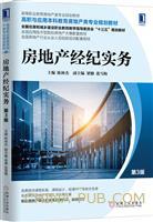 房地产经纪实务(第3版)
