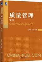 (特价书)质量管理 (第3版)