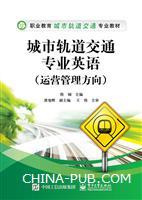 城市轨道交通专业英语(运营管理方向)
