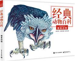 经典动物百科 猎食动物(全彩)
