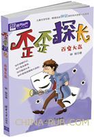 """歪歪探长:百变大盗(清华少儿""""侦探时间""""书系)"""