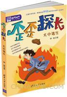 """歪歪探长:火中逃生(清华少儿""""侦探时间""""书系)"""