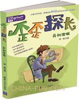 """歪歪探长:真假遗嘱(清华少儿""""侦探时间""""书系)"""