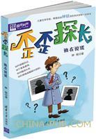 """歪歪探长:谁在说谎(清华少儿""""侦探时间""""书系)"""