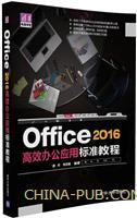 Office 2016高效办公应用标准教程(清华电脑学堂)