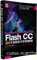 Flash CC 2015动画设计标准教程(清华电脑学堂)