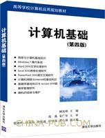 计算机基础(第四版)(高等学校计算机应用规划教材)