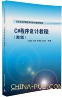 C#程序设计教程(第2版)(高等学校计算机基础教育教材精选)