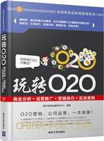 玩转O2O:商业分析+运营推广+营销技巧+实战案例(玩转移动互联网营销系列)