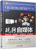 玩转自媒体:商业分析+运营推广+营销技巧+实战案例(玩转移动互联网营销系列)