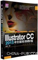 Illustrator CC 2015 中文版 标准教程(清华电脑学堂)