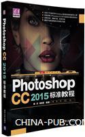 Photoshop CC 2015 标准教程(清华电脑学堂)