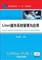 Linux操作系统管理与应用