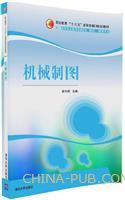 """机械制图(职业教育""""十三五""""改革创新规划教材)"""