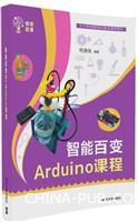 智能百变Arduino课程(创客教育)