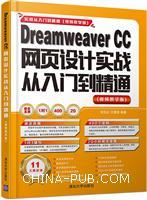 DreamweaverCC网页设计实战从入门到精通(视频教学版)(配光盘)(实战从入门到精通(视频教学版))