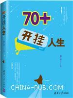 70+开挂人生