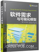 软件需求与可视化模型(微软技术丛书)
