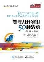 领导力开发的50种活动(第2分册)(修订本)