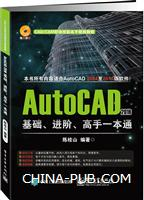 AutoCAD 2016基础、进阶、高手一本通