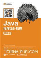 Java程序设计教程(慕课版)
