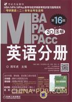2018MBA、MPA、MPAcc联考与经济类联考 英语分册 第16版