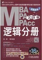 2018MBA、MPA、MPAcc联考与经济类联考同步复习指导系列 逻辑分册 第16版