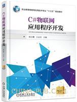 C#物联网应用程序开发