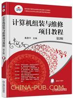 计算机组装与维修项目教程(第2版)