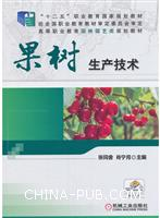 果树生产技术