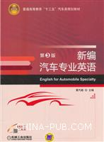 新编汽车专业英语 第3版