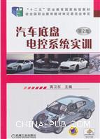 汽车底盘电控系统实训 第2版