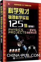 科学鬼才 物理科学实验125例(图例版)