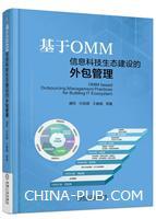 基于OMM信息科技生态建设的外包管理