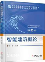 智能建筑概论(第2版)