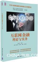 互联网金融理论与实务