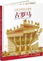 古代文明惊奇透视:古罗马