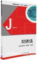 """经济法(普通高等职业教育""""十三五""""规划教材)"""
