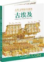 古代文明惊奇透视:古埃及