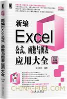 (特价书)新编Excel公式、函数与图表应用大全(2016实战精华版)