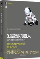 发展型机器人:由人类婴儿启发的机器人