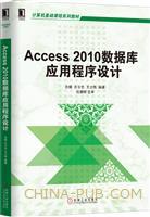 Access 2010数据库应用程序设计
