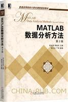 (特价书)MATLAB 数据分析方法