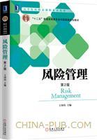 风险管理 (第2版)