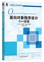 (特价书)面向对象程序设计:C++实现